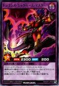 【Rare】ドラゴンズ・キックベース・マスター[YGO_RD/EXT1-JP024]