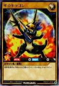 【Rare】ザ☆ドラゴン[YGO_RD/EXT1-JP026]