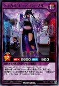 【Rare】ケミカルキュア・パープル[YGO_RD/EXT1-JP030]