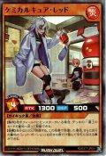【Super】ケミカルキュア・レッド[YGO_RD/EXT1-JP031]