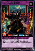 【Rare】三日月の剣豪将軍[YGO_RD/EXT1-JP033]