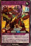 【Super】ハイパー・ナリキング・レックス[YGO_RD/EXT1-JP037]