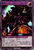 【Ultra】漆黒シャイン王Gアークトーク[YGO_RD/EXT1-JP038]