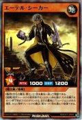 【Super】エーテル・シーカー[YGO_RD/EXT1-JP043]