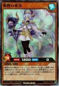 【Super】救惺の巫女[YGO_RD/EXT1-JP044]