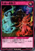 【Normal】忠義の護衛刀[YGO_RD/EXT1-JP047]