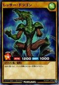 【Normal】レッサー・ドラゴン[YGO_RD/KP01-JP002]