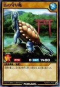 【Normal】古の守り亀[YGO_RD/KP01-JP003]