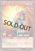 【Rare】ドラゴンズ・セットアッパー[YGO_RD/KP01-JP024]