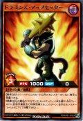 【Rare】ドラゴンズ・アップセッター[YGO_RD/KP01-JP025]