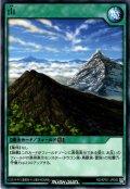 【Rare】山[YGO_RD/KP01-JP045]