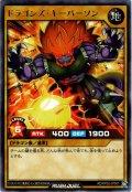 【Rare】ドラゴンズ・キーパーソン[YGO_RD/KP02-JP001]