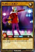 【Normal】バブリー・エルフ[YGO_RD/KP02-JP006]