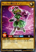 【Rare】ガングロ剣士カナン[YGO_RD/KP02-JP008]