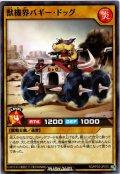 【Normal】獣機界バギー・ドッグ[YGO_RD/KP02-JP010]