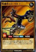【Rare】獣機界モト・ウルフ[YGO_RD/KP02-JP011]