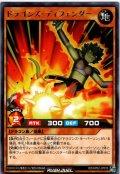【Rare】ドラゴンズ・ディフェンダー[YGO_RD/KP02-JP019]