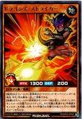 【Rare】ドラゴンズ・ストライカー[YGO_RD/KP02-JP020]