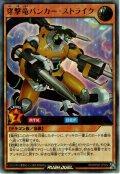 【Ultra】穿撃竜バンカー・ストライク[YGO_RD/KP02-JP022]