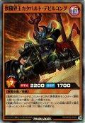 【Super】獣機界王カタパルト・デビルコング[YGO_RD/KP02-JP028]
