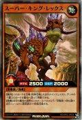 【Super】スーパー・キング・レックス[YGO_RD/KP02-JP029]