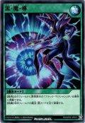 【Normal】黒・魔・導[YGO_RD/KP02-JP041]
