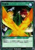 【Rare】神風剣[YGO_RD/KP02-JP042]