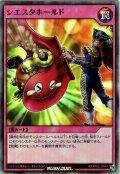 【Super】シエスタホールド[YGO_RD/KP02-JP047]