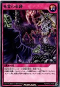 【Rare】死霊の束縛[YGO_RD/KP02-JP048]