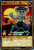 【N-Rare】格闘ねずみ チュー助[YGO_RD/KP03-JP006]
