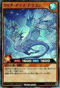 【Super】クリア・アイス・ドラゴン[YGO_RD/KP03-JP022]