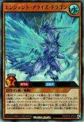【Ultra】エンシェント・アライズ・ドラゴン[YGO_RD/KP03-JP024]