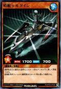 【Rare】哨艇エルダイン[YGO_RD/KP03-JP038]
