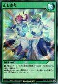 【Super】正しき力[YGO_RD/KP03-JP042]