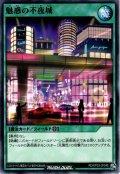 【Normal】魅惑の不夜城[YGO_RD/KP03-JP048]
