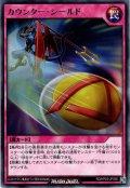 【Rare】カウンター・シールド[YGO_RD/KP03-JP056]