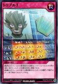 【Normal】トリプル3[YGO_RD/KP03-JP059]