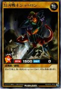 【Rare】幻刃戦士ショベロン [YGO_RD/KP04-JP002]