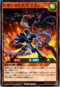 【Normal】レザーライフ・ドラゴン[YGO_RD/KP04-JP016]
