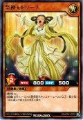 【Rare】祭神モドリーナ [YGO_RD/KP04-JP019]