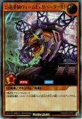 【Ultra】幻竜重騎ウォームExカベーター[L] [YGO_RD/KP04-JP021]