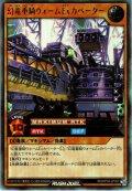【Ultra】幻竜重騎ウォームExカベーター [YGO_RD/KP04-JP022]