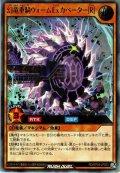 【Ultra】幻竜重騎ウォームExカベーター[R] [YGO_RD/KP04-JP023]