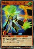 【Ultra】神楽鬼ファーゴッド・フィンガー[YGO_RD/KP04-JP029]