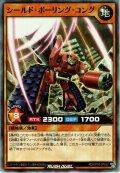 【Super】シールド・ボーリング・コング [YGO_RD/KP04-JP032]