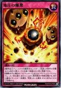 【Normal】地圧の爆発[YGO_RD/KP04-JP058]