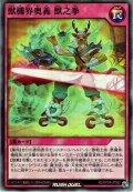【Super】獣械界奥義 獣之拳[YGO_RD/KP04-JP060]