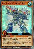 【Ultra】アイスエイジ・カタパルト[YGO_RD/KP05-JP013]