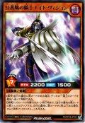 【Rare】幻書鳩の騎士ナイト・ヴィジョン[YGO_RD/KP05-JP034]