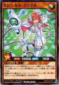 【Normal】マジニカル・ミラクル[YGO_RD/KP05-JP036]